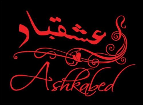 ashkabed affich.jpg