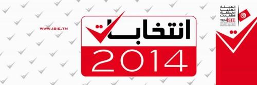 د.أديب صمود , adib samoud, isie, 2014, nabeul1