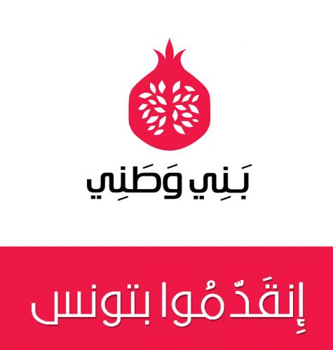beni watani , parti, Tunisie, politique